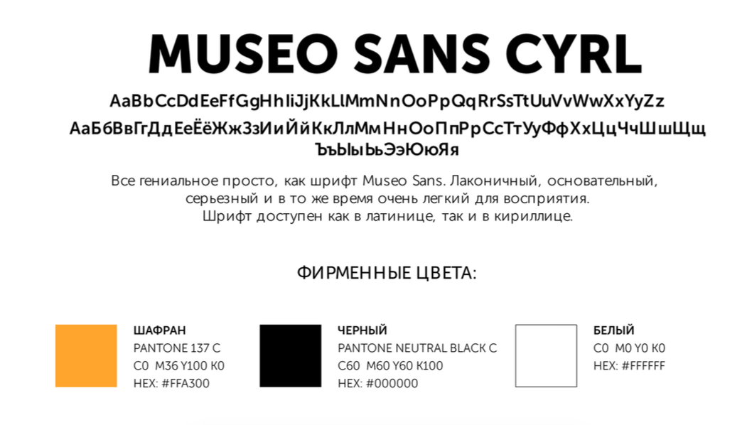 Corporate font (Museo Sans Cyrl) and corporate colors - Key to the City