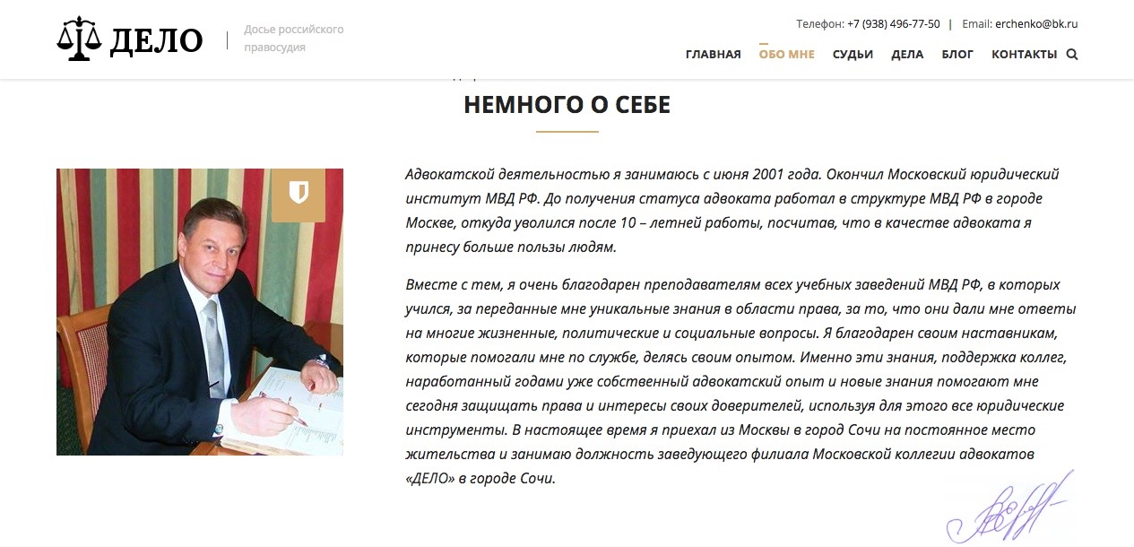 Website of Leonid Yerchenko: About section
