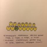14 маленьких желтых цыплят