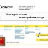 Топ-10 сайтов натяжных потолков в России