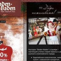 Ресторан Baden Baden, Адлер