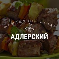 Создание сайта для кафе Шашлычный Базар (Адлер)