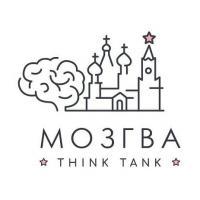 Фейк-бренд: think tank Мозгва