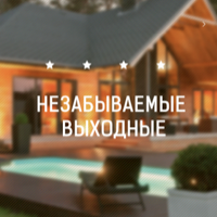 Создание сайта гостиниц Adriano Hotel & Villa 4* (Сочи)
