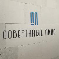 Создание логотипа юридической фирмы Доверенные Лица (Краснодар)