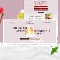 Дизайн и разработка интернет-магазина Ваниль (Сочи)