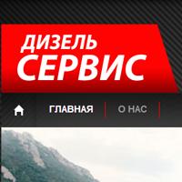 Компания Дизель-Сервис (Сочи): официальный сайт