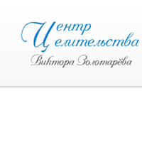 Создание сайта Центра целительства Виктора Золотарева (Минск, Беларусь)