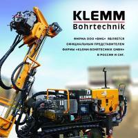 Макет для рекламы в журнале - Буровые Машины Германии