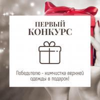 Концепция продвижения бренда в соцсетях: Первая Химчистка (Москва)