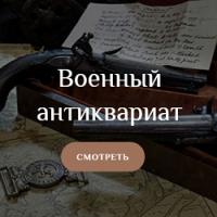 Создание интернет-магазина Лавка Древностей (Сочи)