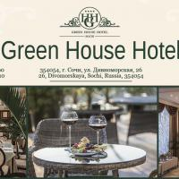 Дизайн открыток для отеля Green House 4* (Сочи)