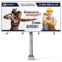 Bigboards design for Continent, Sochi