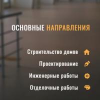 Создание презентации для компании ЭнергоСнабМонтаж (Москва-Сочи)