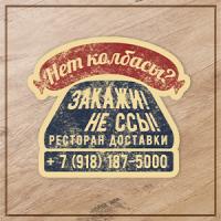 Дизайн меню для ресторана Колбаса, Сочи