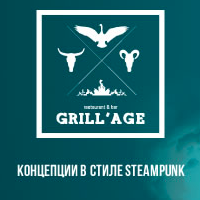 """Ресторан """"GRILL'AGE restaurant & bar"""": иллюстрации"""
