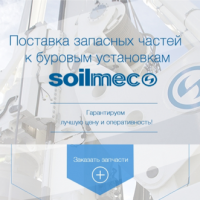 RORBU Bohrtechnik, Moscow (Soilmec website design & development)