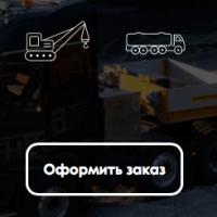 ПоискТехники.рф - онлайн-диспетчер спецтехники (официальный сайт)