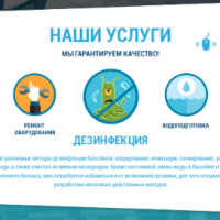 Aquaru, pool construction in Sochi: pool service landing page