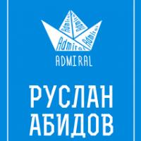 Дизайн визиток для АН Адмирал, Сочи