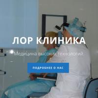ЛОР-клиника в Сочи: одностраничный сайт на шаблоне