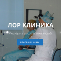 Theme-based website for LOR Clinic, otolaryngologists in Sochi