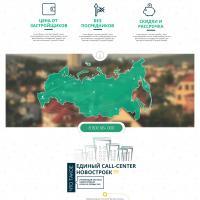 Call Sochi: дизайн и разработка landing page