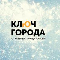Ключ Города, журнал-путеводитель по городам РФ (заглушка для сайта)