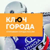 Key to the City, Russian city guide (logo design)