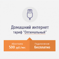 Dagotel, internet provider in Bigger Sochi area (website design)
