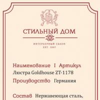 Дизайн ценников и бланка для салона Стильный Дом, Сочи