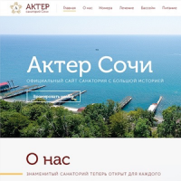 Website redesign for Actor holiday hotel, Sochi