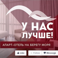 Social accounts branding for Brevis, apart hotel in Sochi