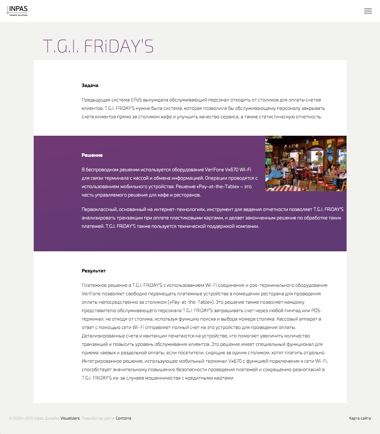 Success story: T.G.I. Friday's