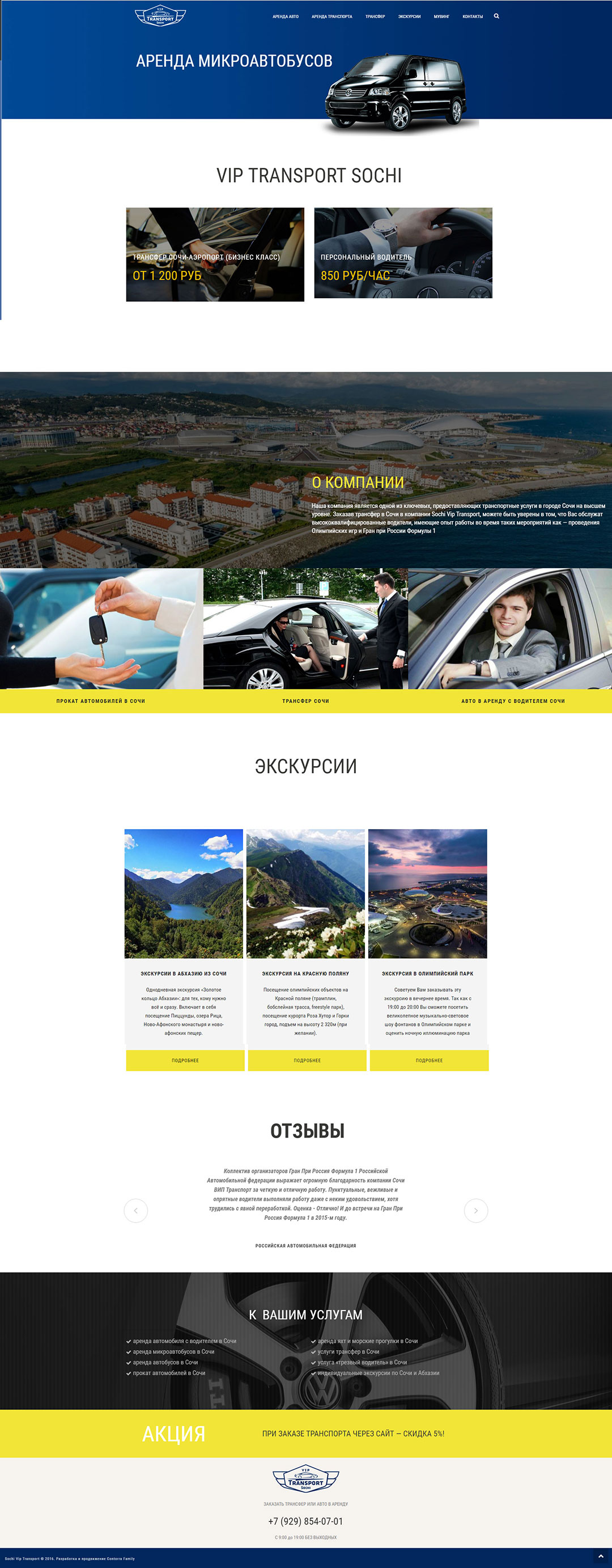 Main page screenshot of sochi-viptransport.ru