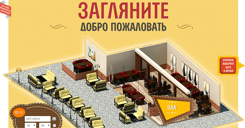 Схема ресторана онлайн