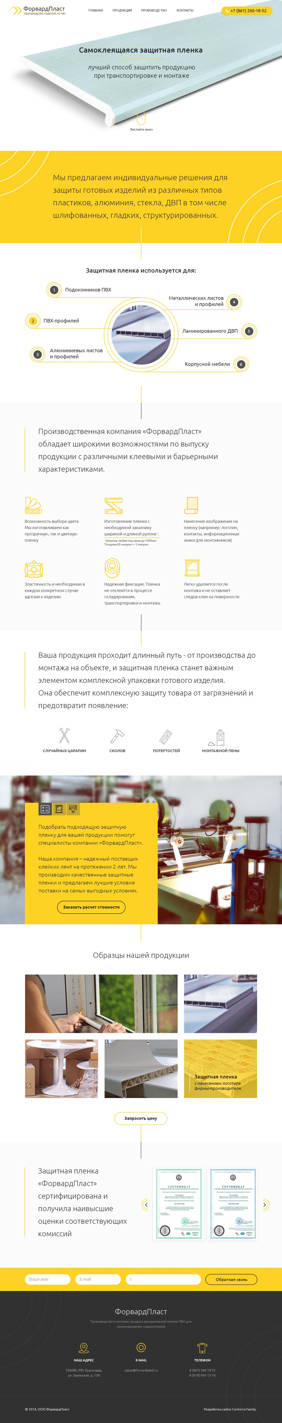 Home page screenshot of forvardplast.ru